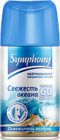 Освежитель Воздуха Для Дома Нейтрализатор Неприятных Запахов Свежесть Океана Сменный Блок Symphony 250