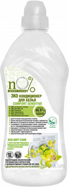 Экологический Антибактериальный Кондиционер Для Белья nO% green home COMFORT SENSITIVE 1000 мл