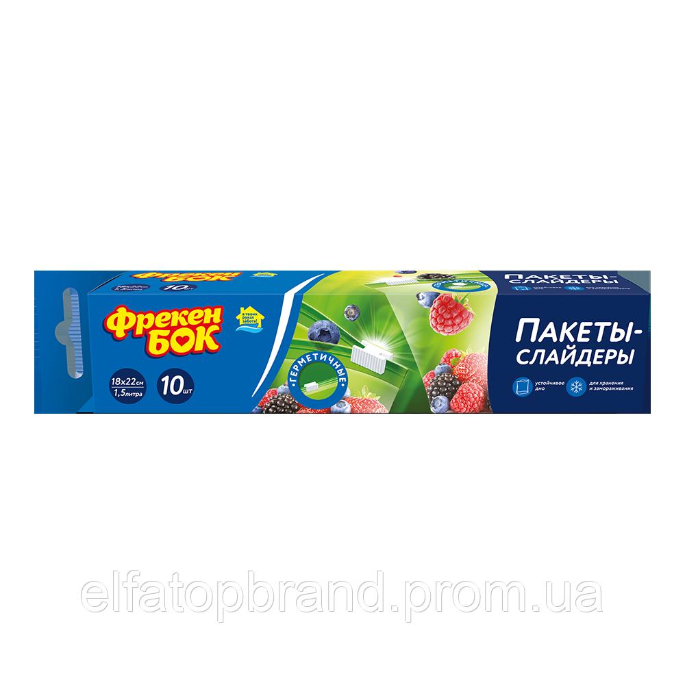 Пакеты Слайдеры Для Хранения И Замораживания Со Стойким Дном 1,5 л Фрекен Бок 10 шт