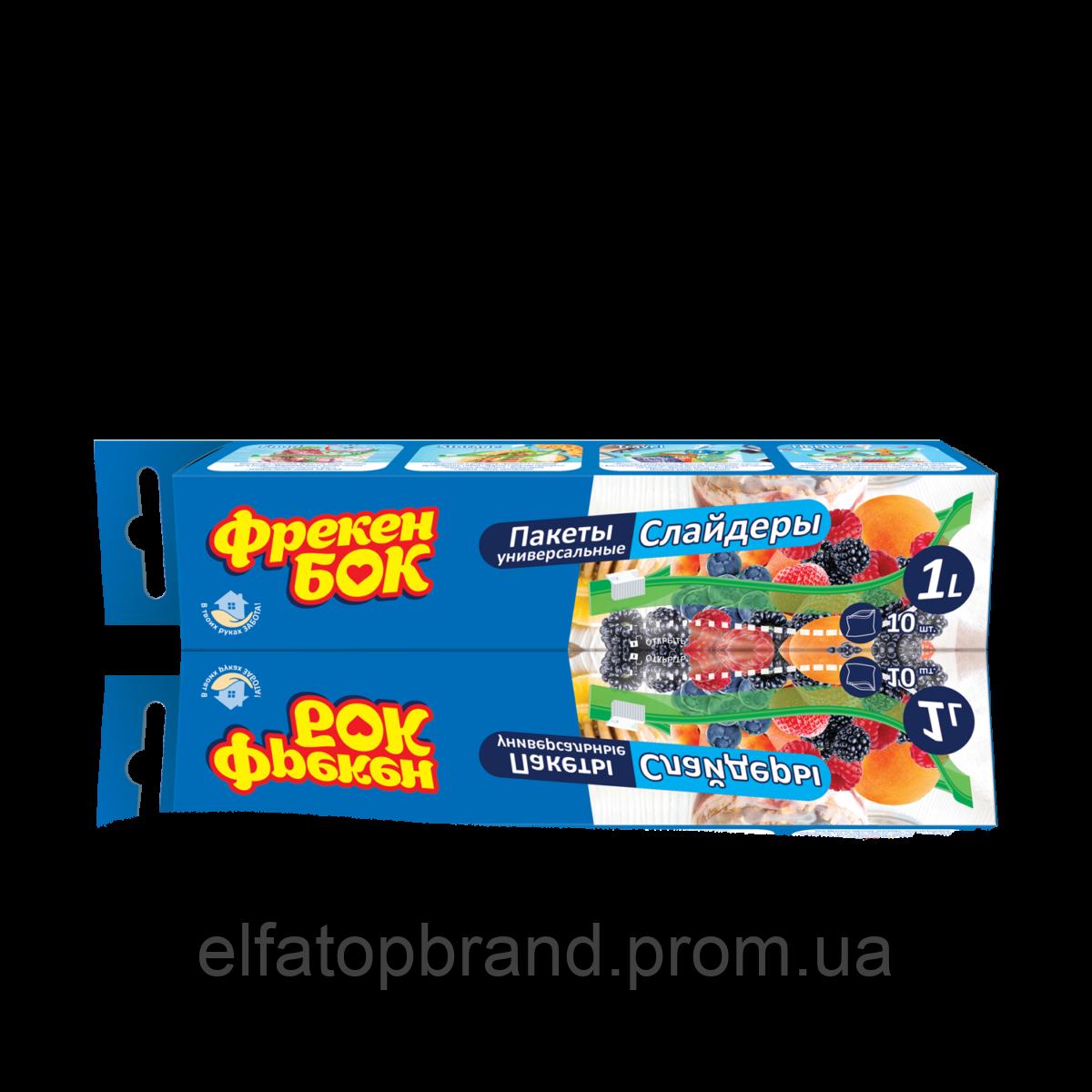 Пакети Зипперы Для Зберігання І Заморожування М Фрекен Бок 10 шт