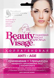 Коллагеновая тканевая маска для лица ANTI - AGE Beauty Visage 25 мл