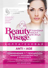 Коллагеновая тканевая маска для лица ANTI - AGE Beauty Visage 25 мл