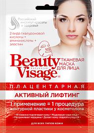 """Плацентарна тканинна маска для обличчя """"Активний ліфтинг"""" серії """"Beauty Visage"""", 25мл"""