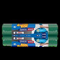 Пакети для смiття ФБ МАХ 240л/5шт. зелено-чорні багатошарові