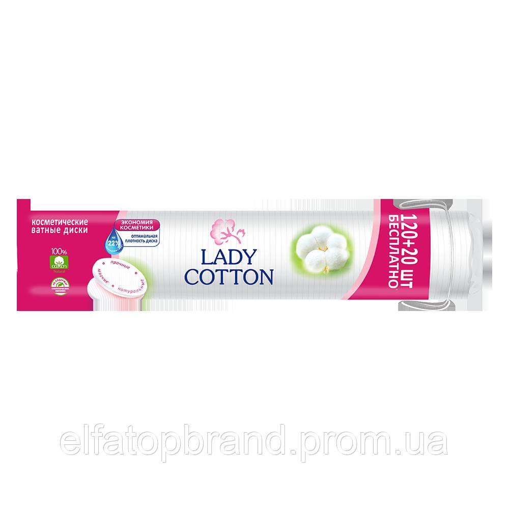 Диски Ватные Косметические Lady Cotton  Леди Коттон 120 + 20 шт Бесплатно