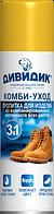 Пропитка Комби Уход Водоотталкивающая Для Изделий Из Комбинированных Материалов Всех Цветов Дивидик 250 мл