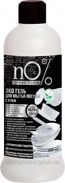 Экологические Гель Для Мытья Посуды с Углем nO% Green Home ЭКО АЛЬЯНС 500 мл