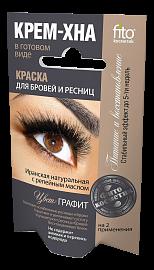 Крем- ХНА фарба для брів/вій,графіт 2*2мл