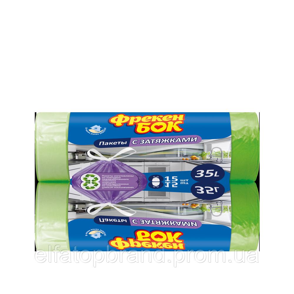 Пакеты Для Мусора Прочные С Затяжками Фрекен Бок Стандарт  35 л 15 шт Синие