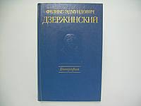 Феликс Эдмундович Дзержинский. Биография (б/у)., фото 1