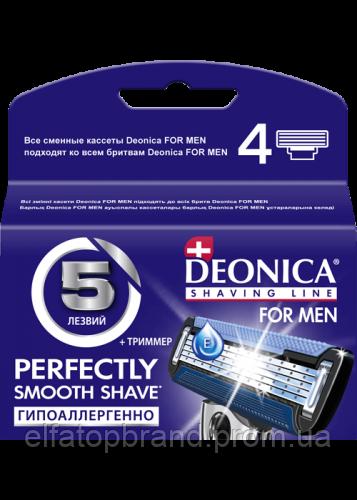 """""""DEONICA FOR MEN"""" - змінні касети для гоління (5 лез), 4 шт"""