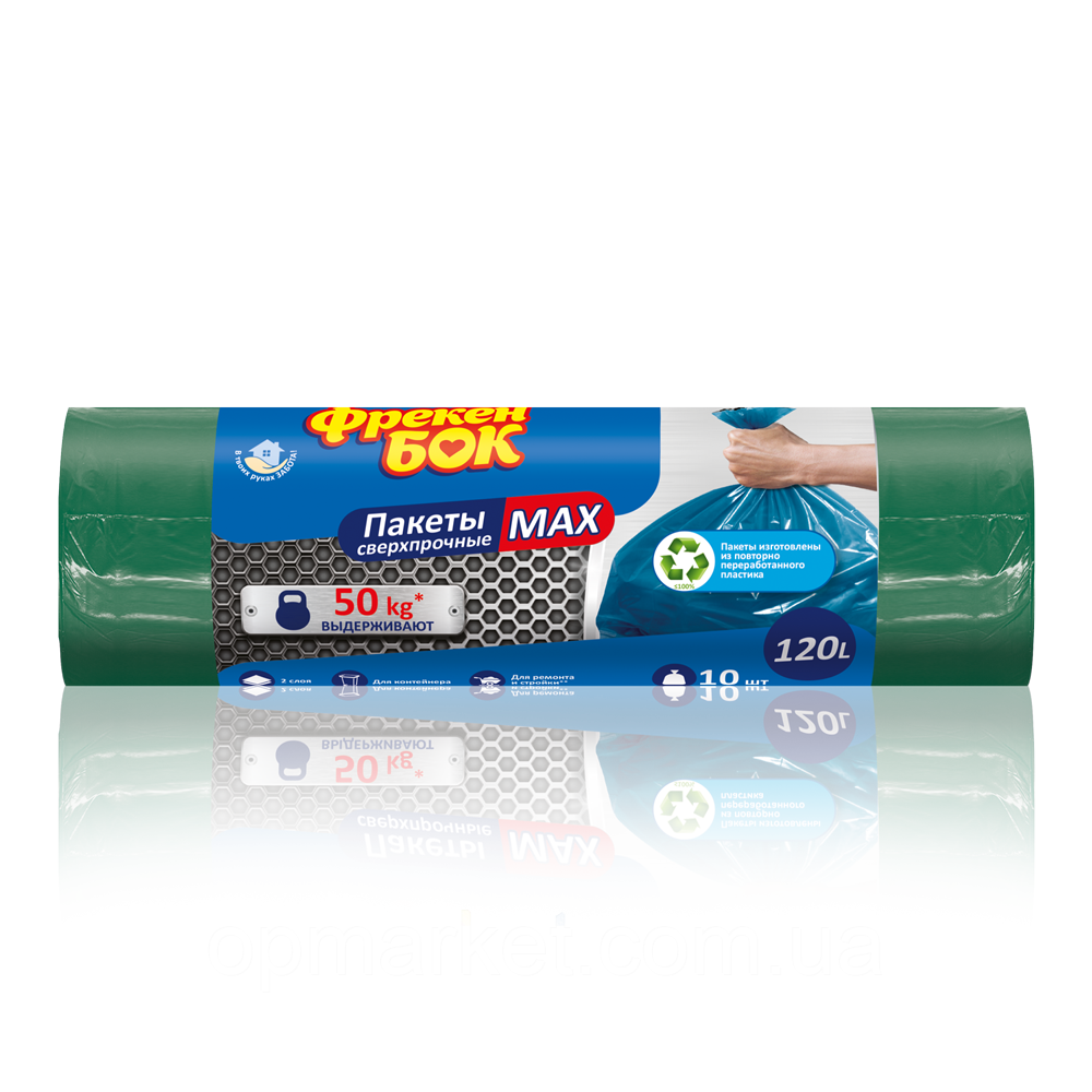 Пакеты Для Мусора Сверхпрочные С Затяжками Многослойные Фрекен Бок МАХ 120 л 10 шт Синие