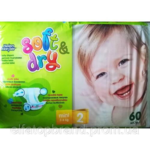 Подгузники Дышащие Для Детей Helen Harper Хелен Харпер Soft & Dry джамбо mini №2 (3-6 кг) 60 шт