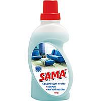 Средство Для Чистки Ковров Диванов Мягкой Мебели Автомобильных Кресел САМА Sama 750 мл