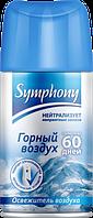 Освежитель Воздуха Для Дома Нейтрализатор Неприятных Запахов Горный Воздух Сменный Блок Symphony 250