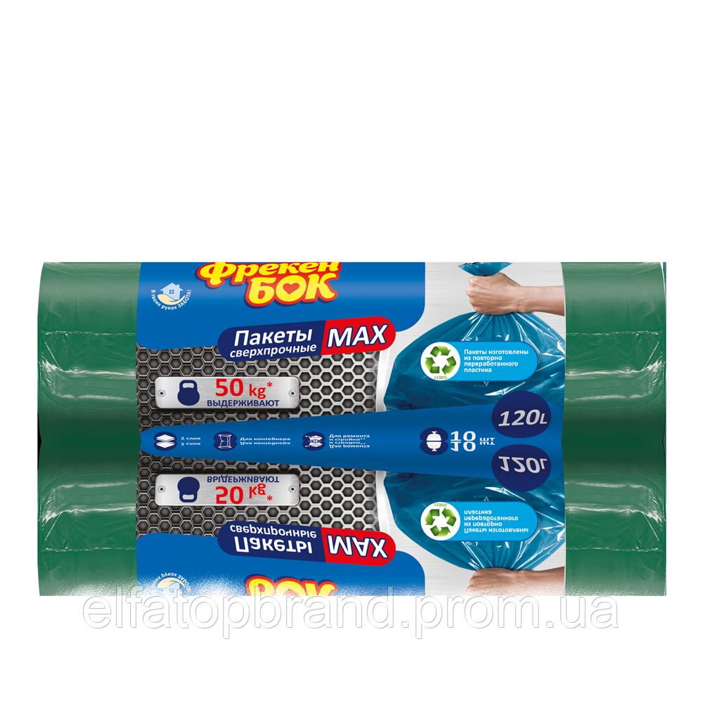 Пакеты Для Мусора Сверхпрочные Многослойные Фрекен Бок МАХ 120 л 10 шт Зелено - Черные