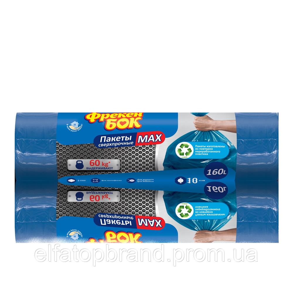 Пакеты Для Мусора Сверхпрочные Многослойные Фрекен Бок МАХ 160 л 10 шт Синие