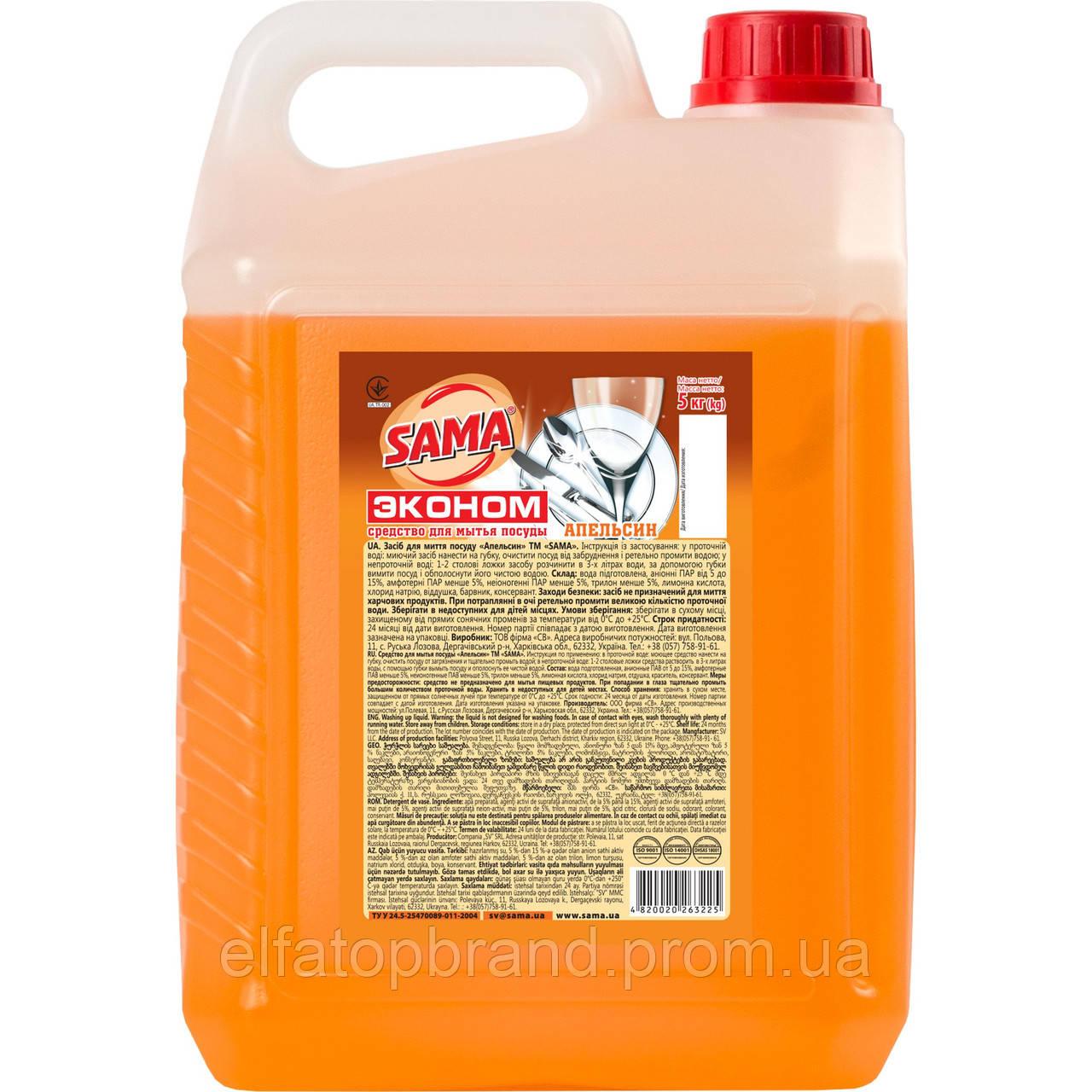 Средство Для Мытья Посуды ЭКОНОМ Канистра Апельсин 5 кг