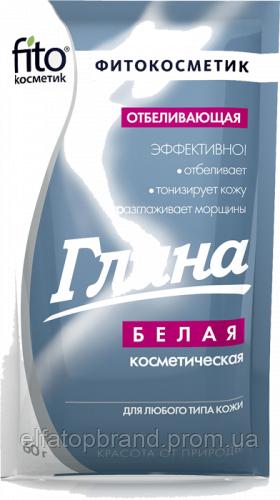 Глина  Фито Косм. біла відбілююча 60 г.