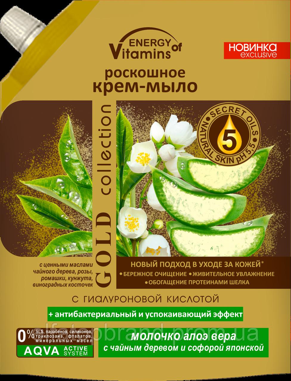 Роскошное Крем Мыло Антибактериальное С Молочком Алоэ Вера Duo-Pack Energy Of Vitamins Альянс 450 мл