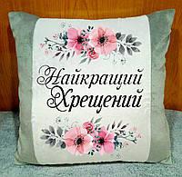 Подушка плюшевая на подарок крестному