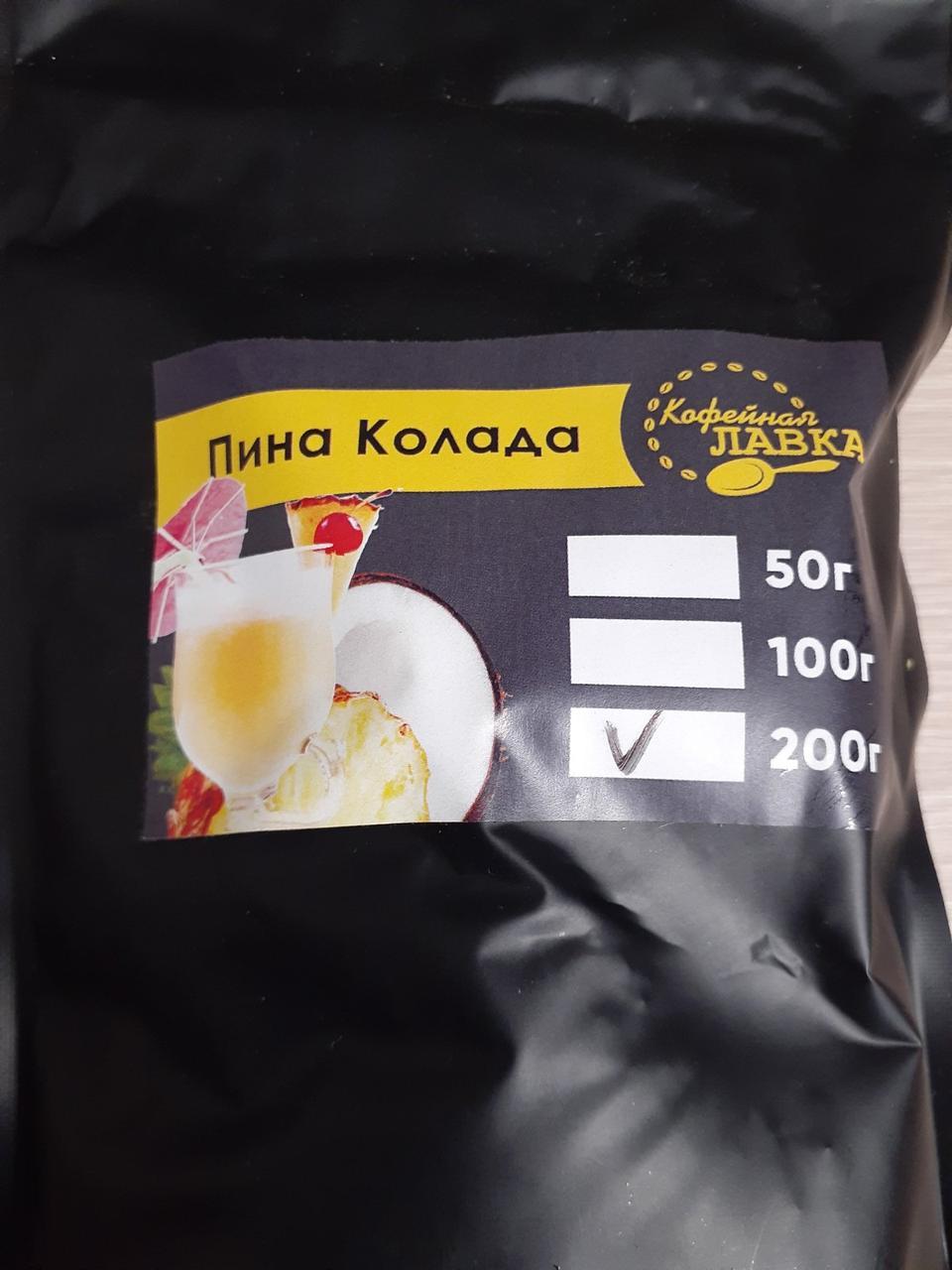 Кофе 100% ARABICA  вкус  Пина Колада БРАЗИЛИЯ 200 грамм