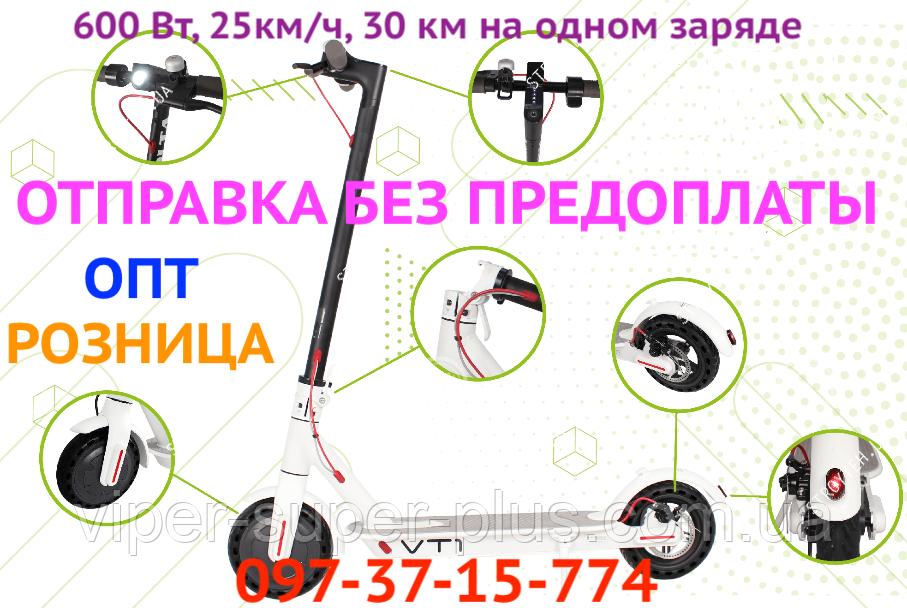ОПТ и РОЗНИЦА Электросамокат Forte VT1 600 Вт, 25км/ч, 30 км на одном заряде