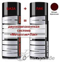 Эмаль базовая 105 Франкония металлик + Лак аэрозоль 400мл Mitka