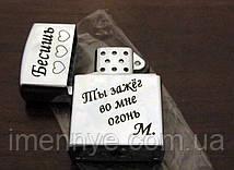Именная зажигалка - подарок курильщику