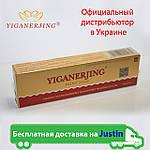 Крем от псориаза Yiganerjing - лечение псориаза, Мазь от псориаза с голограммой, Срок годности до 05.2022