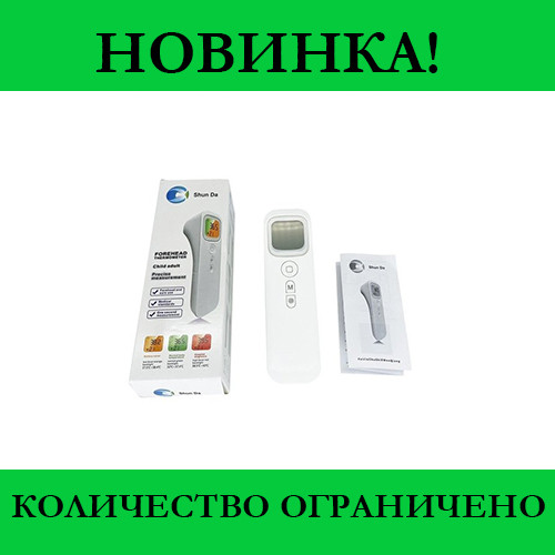 Термометр инфракрасный Shun Da- Новинка