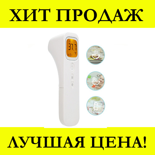 Термометр инфракрасный Shun Da
