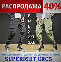 Мужские джинсы CARGO с карманами, джоггеры, штаны (брюки) спортивные, карго.