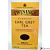 Черный чай Twinings Earl Grey 100г