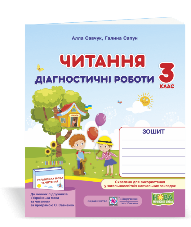 Читання. Діагностичні роботи. 3 клас (за програмою О. Савченко)
