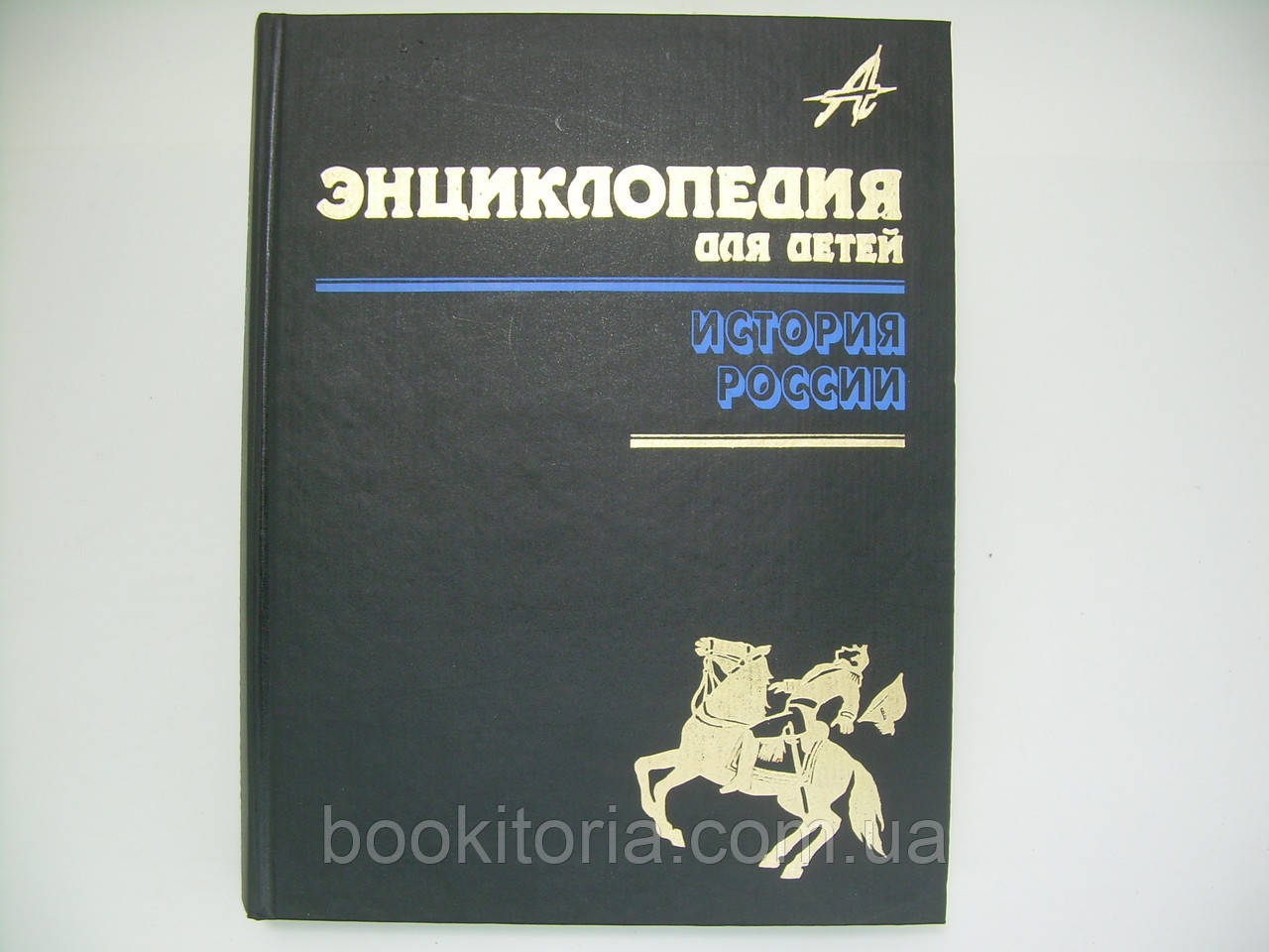 Энциклопедия для детей. В пяти томах, шести книгах. Том 5 (часть 2) (б/у).