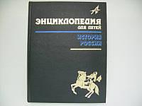 Энциклопедия для детей. В пяти томах, шести книгах. Том 5 (часть 2) (б/у)., фото 1