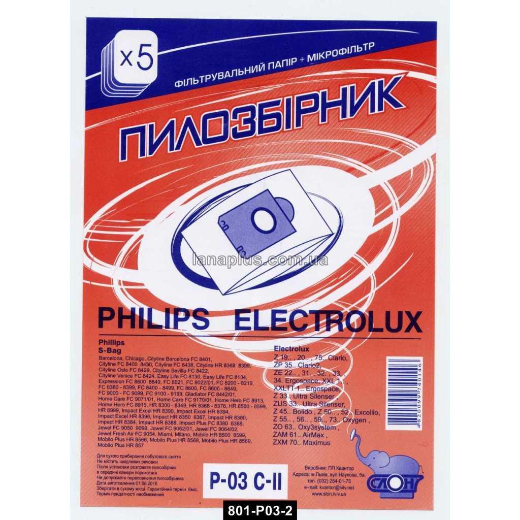 Мешки для пылесосов Philips, Electrolux, 5 шт + фильтр, пылесборник P-03 C-II бумажный, Слон, 801-P03-2