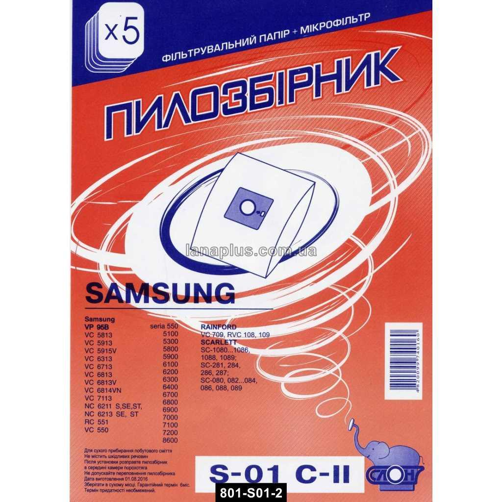 Мешок пылесборник S-01 C-II для пылесосов Samsung, Scarlett, Rainford бумажный, 5штук, Слон, 801-S01-2