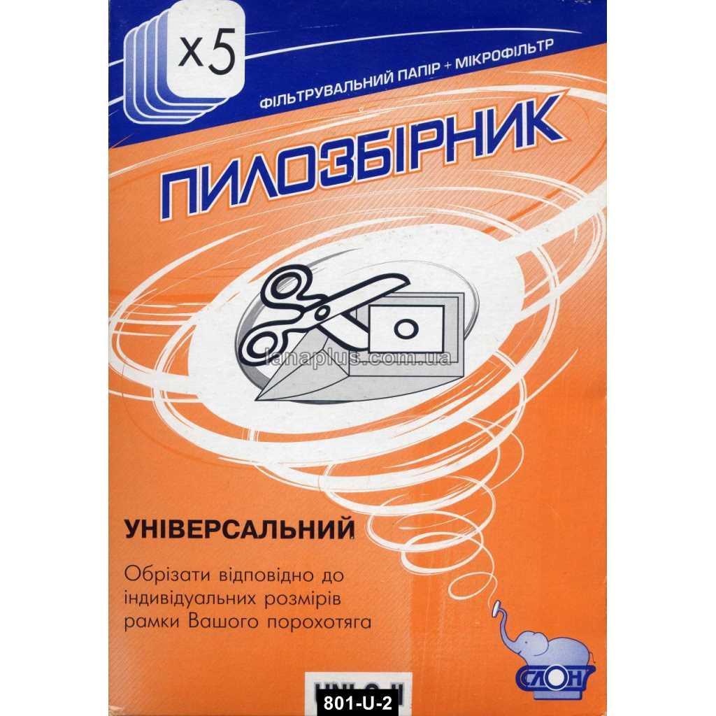 Мешок пылесборник для пылесосов универсальный UNI C-II  бумажный 5 штук + сменный фильтр, Слон, 801-U-2