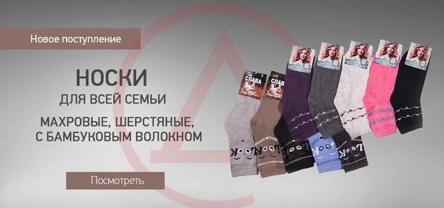 купить носки всей семьи