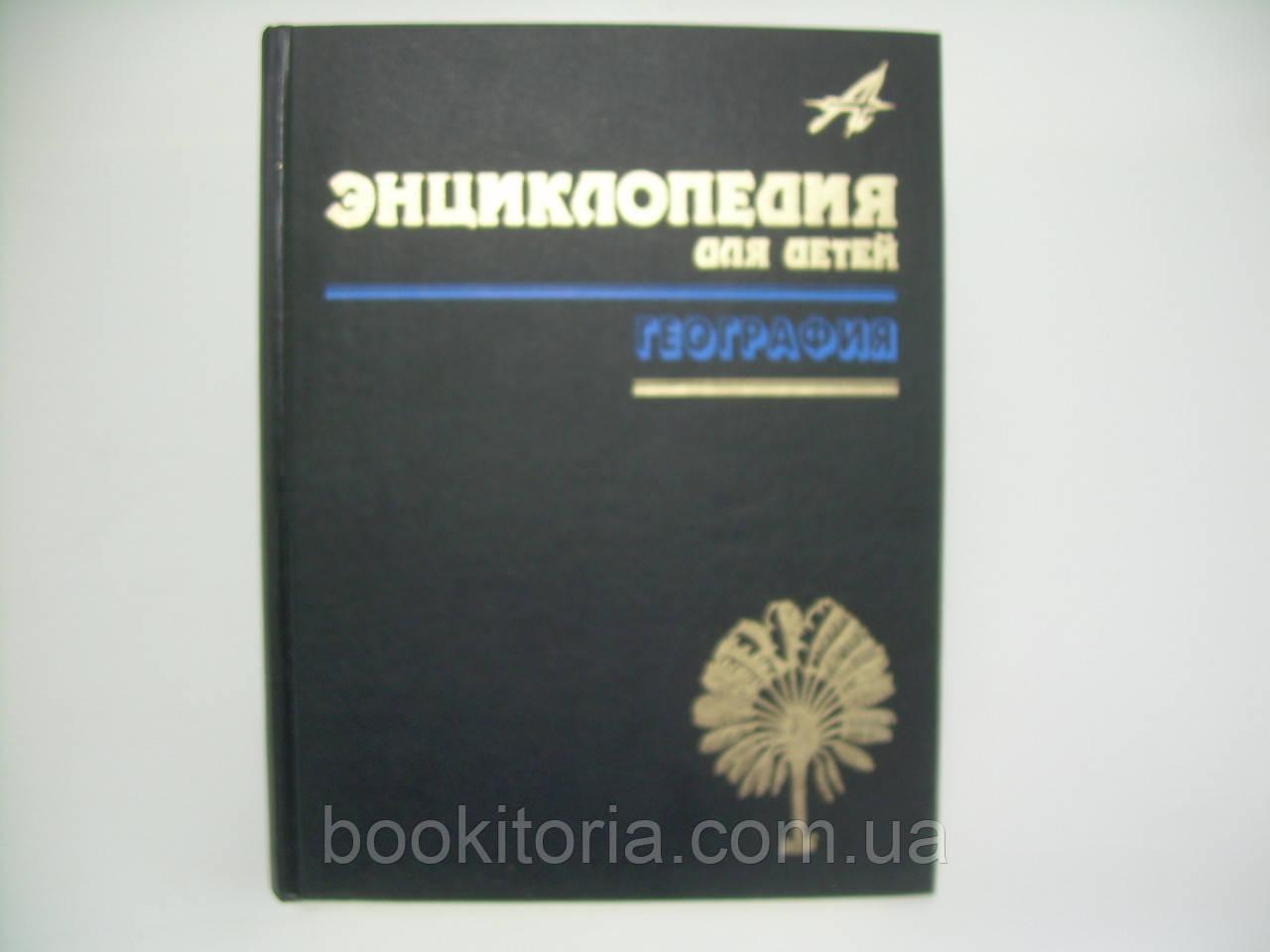 Энциклопедия для детей. В пяти томах, шести книгах. Том 3. География (б/у).