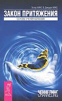 Закон тяжіння. Основи вчення Абрахама. Хікс Е., Хікс Д.