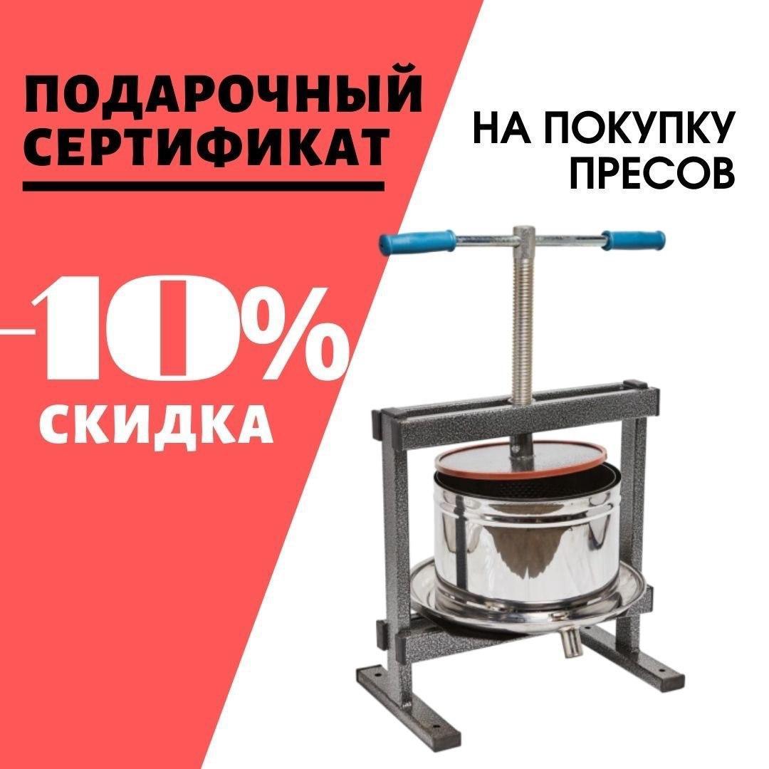 ПОДАРОЧНЫЙ СЕРТИФИКАТ! -10% скидки на покупку пресов