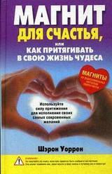 Книга Магніт для щастя, або Як притягувати в своє життя чудеса. Автор - Шерон Уоррен (Попурі)