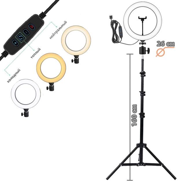 Кольцевая лампа для съемки светодиодная для визажистов FL-10 с держателем на телефон со штативом 1.6м