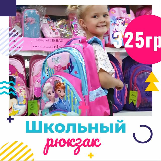 всего 325 грн. школьный рюкзак для девочек