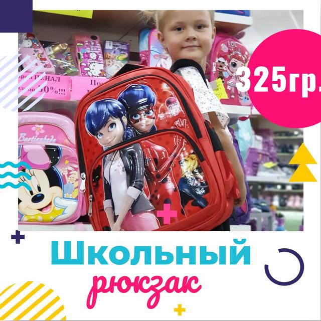 Школьные рюкзаки Леди Бак от 325 грн