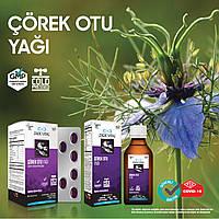 Масло семян черного тмина в капсулах 30 шт. Black Cumin Seed Oil. ZADE VITAL