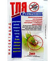 Тля 2 мл, системный инсектицид
